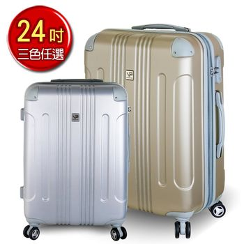VANGATHER 凡特佳-24吋ABS城市街角系列可加大行李箱-三色任選