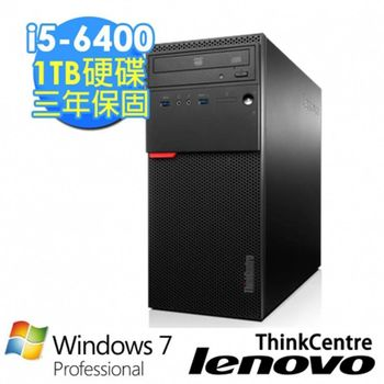LENOVO 聯想 ThinkCentre M700 10GRA003TW i5-6400四核心 1TB大容量 Win7專業版 商務桌上型電腦