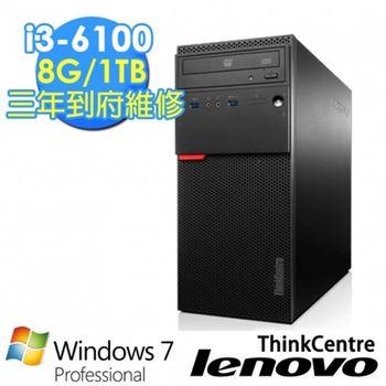 LENOVO 聯想 ThinkCentre M700 10GQA0E8TW  i3-6100雙核心 1TB大容量 Win7專業版 商務桌上型電腦