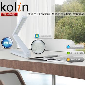 【Kolin歌林】三段折疊式LED照明燈 (USB/電池兩用) KTL-MN6321