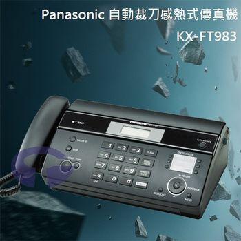 【Panasonic】自動裁紙感熱式傳真機 KX-FT983 (贈JVC耳塞式耳機)