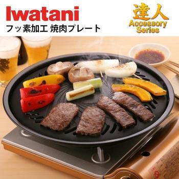 【Iwatani】日本岩谷圓型烤肉盤/燒烤盤 CB-P-Y3
