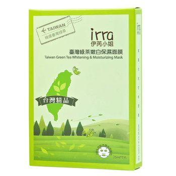 【伊芮小姐Miss IRRA】臺灣綠茶嫩白保濕面膜7片入