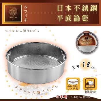 【日本Raffine】不銹鋼平底麵粉篩-18cm-日本製
