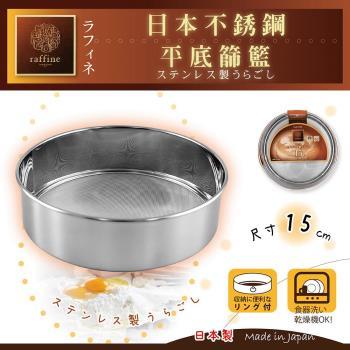 【日本Raffine】不銹鋼平底麵粉篩-15cm-日本製