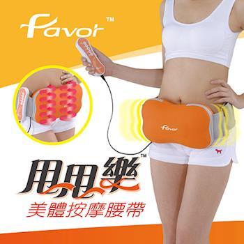 【Favor】甩甩樂 美體按摩腰帶_動動機/抖抖機/抖動機/美腰機