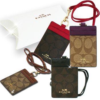 【COACH】經典壓印LOGO 牛皮/PCV皮革信用卡證件識別證保護套(多色任選一)