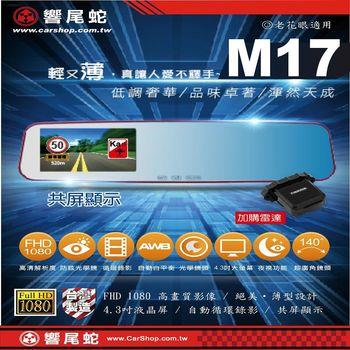 【響尾蛇】 M-17 行車記錄器