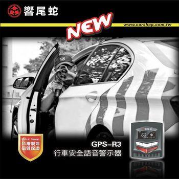 【響尾蛇】GPS-R3行車安全語音警示器