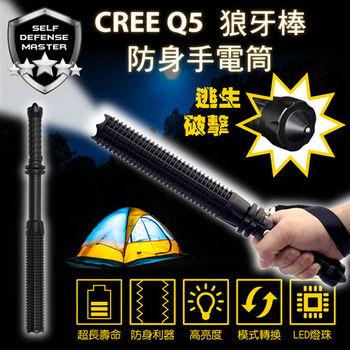 S.D.M. 防身大師「CREE Q5狼牙棒」防身手電筒 隨身攜帶,有效保護自己與家人!除暴安良,人人有責!