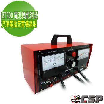 BT800汽車電瓶檢測器 造