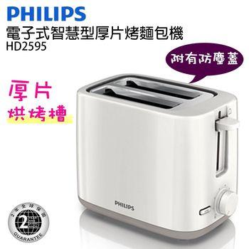 【PHILIPS飛利浦】電子式智慧型厚片烤麵包機HD2595