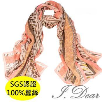 【I.Dear】100%真蠶絲高檔絲光緞面印花彩繪披肩/圍巾/絲巾(橘色斑馬紋)