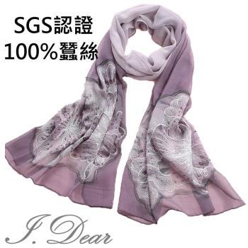 【I.Dear】100%高檔蠶絲 手繪繡花漸層珠珠絲巾/圍巾(藕紫色)