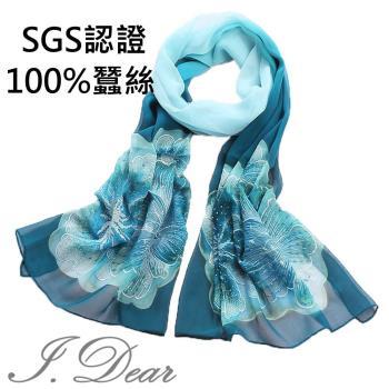 【I.Dear】100%高檔蠶絲 手繪繡花漸層珠珠絲巾/圍巾(湖水藍)