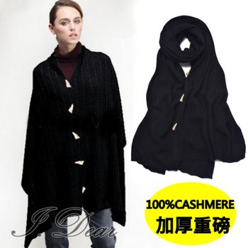 【I.Dear】100%CASHMERE純羊絨加厚麻花針織圍巾/披肩(黑色)