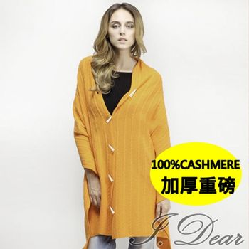 【I.Dear】100%CASHMERE純羊絨加厚麻花針織圍巾/披肩(姜黃色)