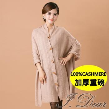 【I.Dear】100%CASHMERE純羊絨加厚麻花針織圍巾/披肩(駝色)