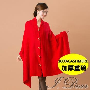 【I.Dear】100%CASHMERE純羊絨加厚麻花針織圍巾/披肩(紅色)