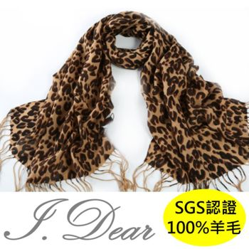 【I.Dear】100%羊毛炫耀彩繪印花80支紗超大規格披肩/圍巾(豹紋咖)