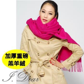 【I.Dear】100%喀什米爾羔羊絨加厚重磅純色圍巾/披肩(玫紅)