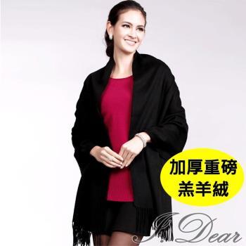 【I.Dear】100%喀什米爾羔羊絨加厚重磅純色圍巾/披肩(黑色)