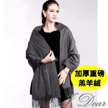 【I.Dear】100%喀什米爾羔羊絨加厚重磅純色圍巾/披肩(灰色)