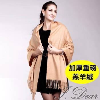 【I.Dear】100%喀什米爾羔羊絨加厚重磅純色圍巾/披肩(駝色)