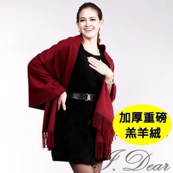 【I.Dear】100%喀什米爾羔羊絨加厚重磅純色圍巾/披肩(暗紅)