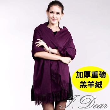 【I.Dear】100%喀什米爾羔羊絨加厚重磅純色圍巾/披肩(深紫)