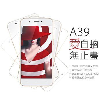OPPO A39 3G/32G 雙卡智慧手機 CPH1605 ★送亮面保貼+軟背殼+USB隨行燈+立架+自拍桿