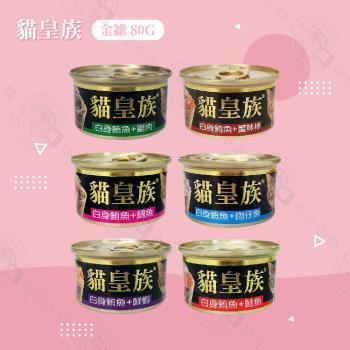 貓皇族 金罐80克 白肉系列 (雞肉/蟹肉棒/鯛魚/吻仔魚/鮮蝦/鮭魚) 全貓適用 (1箱24罐)