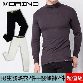 MORINO日本素材型男發熱長袖高領衫2件+保暖長褲2件超值組