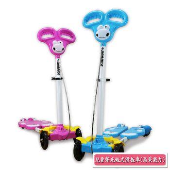 【Toy F1】兒童聲光蛙式滑板車(高乘載力)
