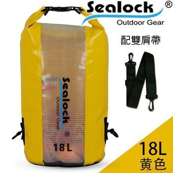 sealock-經典防水系列-IPX7輕透PVC防水包18L雙肩-黃色