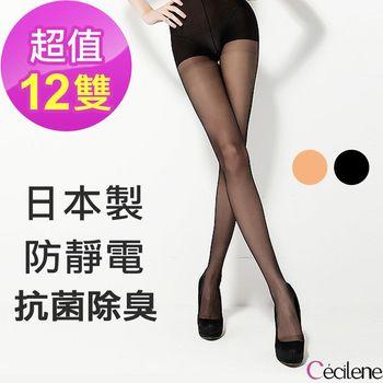 【Cecilene】日本進口 超薄無壓力 柔軟絲滑隱形美腿絲襪褲襪 (12雙組/顏色任選)