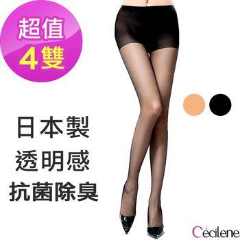 【Cecilene】日本進口 透明性感美肌抗菌防臭絲襪褲襪 (4雙組/顏色任選)