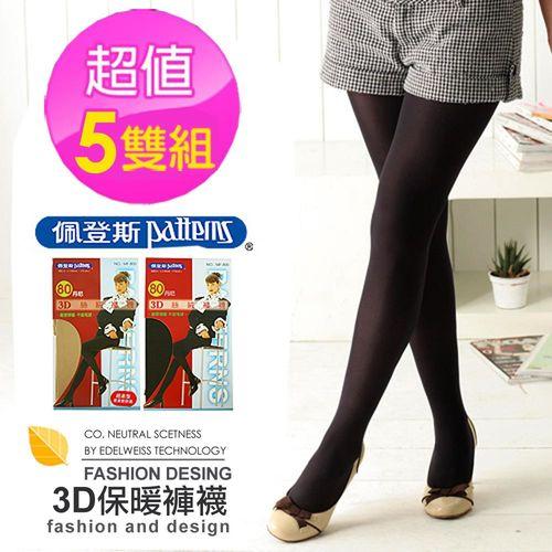 【佩登斯】80丹尼3D絲絨保暖彈性褲襪(3+2雙組#MF800)