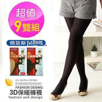 【佩登斯】80丹尼3D絲絨保暖彈性褲襪(6+3雙組#MF800)