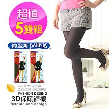 【佩登斯】 50丹尼3D保暖彈性褲襪(3+2雙組#MF500)