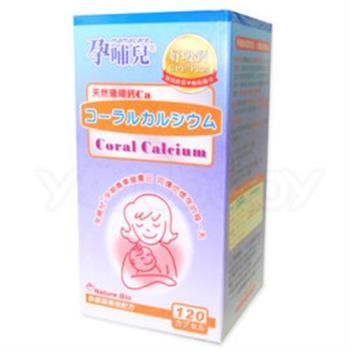 孕哺兒®日本珊瑚鈣120粒