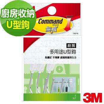 【3M】廚房收納系列-多用途U型鉤