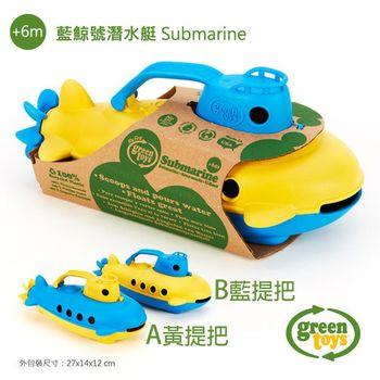 【美國 Greentoys】藍鯨號潛水艇 (兩色可選-A黃提把/B藍提把)