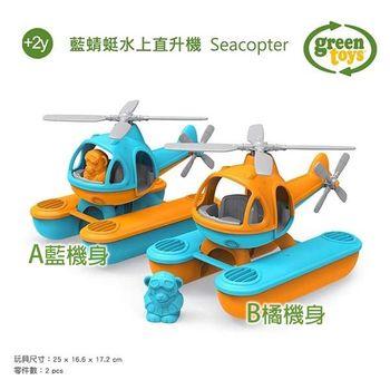 【美國 Greentoys】藍蜻蜓水上直升機 (兩色可選)