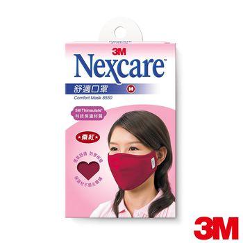 【3M】Nexcare舒適口罩-紅色M
