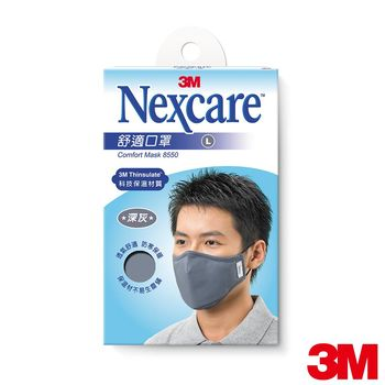 【3M】Nexcare舒適口罩-深灰L