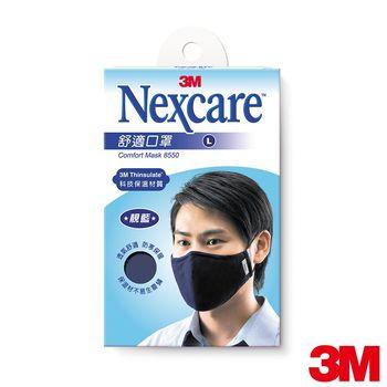 【3M】Nexcare舒適口罩-深藍L