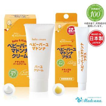 【日本Madonna】天然馬油保濕乳液+多用途護膚膏(日本製)
