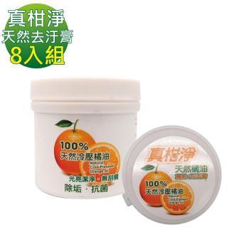 真柑淨 天然冷壓橘油萬能去汙膏 8入組