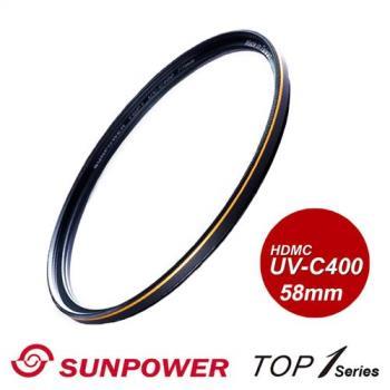 SUNPOWER TOP1 58mm UV-C400 Filter 專業保護濾鏡